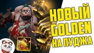 Новый Golden на ПУДЖА - The International 2017 Immortal Cache 2
