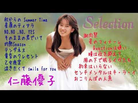 仁藤優子   Selection