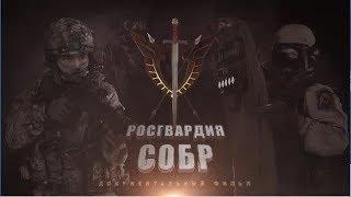 """Документальный фильм """"Росгвардия. СОБР"""""""