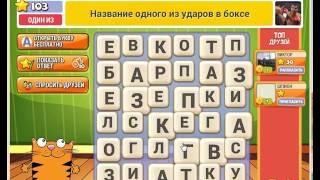 Игра Кот Словоплёт Одноклассники как пройти 101, 102, 103, 104, 105 уровень?