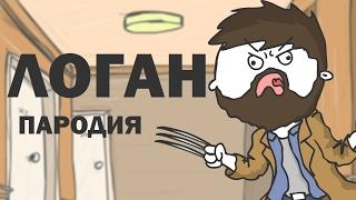 ЛОГАН / пародия на трейлер (анимация)