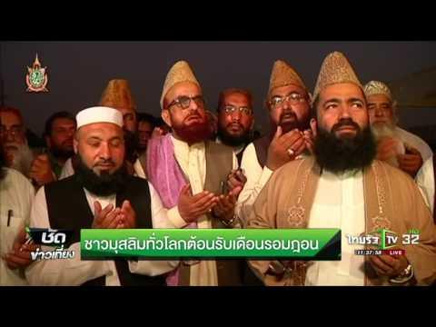 กระบี่ จับจ่ายรับรอมฎอน | 07-06-59 | ชัดข่าวเที่ยง | ThairathTV