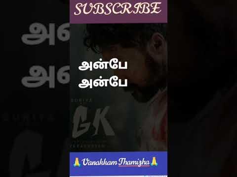 #Anbeperanbe Ngk Song Lyrics Tamil