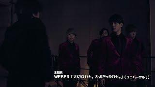 WEBER「僕らのライブ大事件」映画館上映決定! 映画主題歌は、3rd Singl...