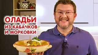 ОЛАДЬИ из кабачков, цукини и морковки. Полезные рецепты для кормящих мам | Дима Борисов