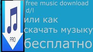 +как скачать музыку +на ipad бесплатно,без компьютера и джейла
