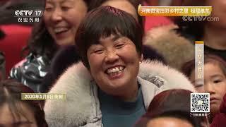 《乡村大舞台》 20200531 乡村之星真出彩|CCTV农业