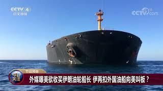 [今日关注]20190908预告片| CCTV中文国际