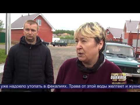 Новости Обнинска 01.06.2020.