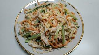 Салат с корейской моркови и куриной грудки .