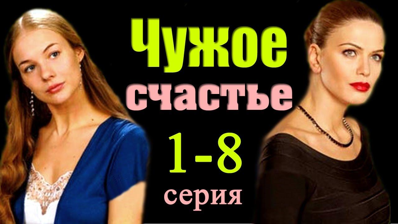 Русские мелодрамы смотреть онлайн односерийные новинки
