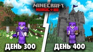 400 Дней в Майнкрафт ХАРДКОР