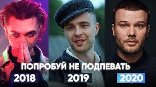 100 САМЫХ ЛУЧШИХ ПЕСЕН 2018 - 2020 ГОДА! ПОПРОБУЙ НЕ ПОДПЕВАТЬ ЧЕЛЛЕНДЖ