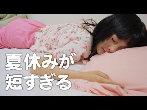 夏休み最後の夜悲しくて泣いてしまう小4娘【我が家なりの対応法】