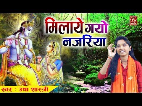 मिलाये गयो नजरिया || उषा शास्त्री का बहुत ही खूबसूरत भजन || Usha Shastri New Bhajan || Dehati Bhajan
