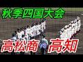 森木選手エースで4番で四国大会に登場!四国秋季大会 高知VS高松商!甲子園へ近付くのはどちら!?