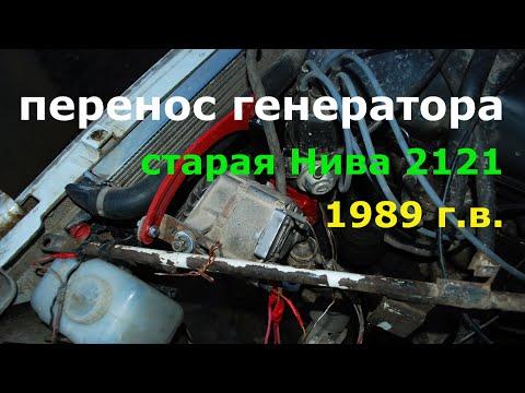 Перенос генератора на верх старая нива 2121 1989г.в. карбюратор