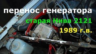 Gambar cover Перенос генератора на верх старая нива 2121 1989г.в. карбюратор