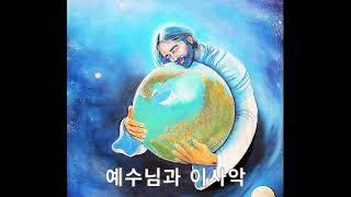 예수님과 이사악 (부활 2주 수요일 2020.4.22)