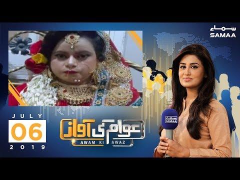 Khana sahi na pakane per biwi ka qatl   Awam ki Awaz   SAMAA TV   6 July 2019