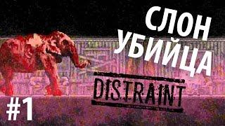 кАК ПРОЙТИ? УБЕЖАТЬ ОТ СЛОНА?!  DISTRAINT Horror  Прохождение СЛОН (андроид/ios) #1 на Русском