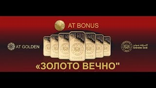 Презентация AT Golden, бонусная программа AT Bonus + Маркетинг