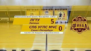 Обзор Мини футбол в Вузы ЛГТУ СПб УГПС МЧС 5_0
