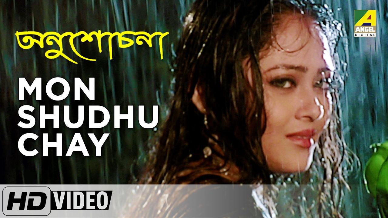 Mon Shudhu Chay | Anushochana | Bengali Song | Raghab, Miss Jojo by Bengali  Songs - Angel Digital