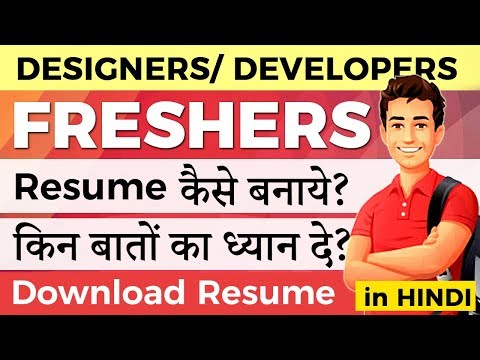 How To Write A Resume For Freshers (in Hindi)   IndiaUIUX