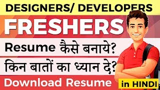 How to write a resume for freshers (in Hindi) | IndiaUIUX