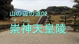山の辺の道02 崇神(すじん)天皇陵