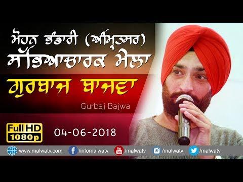 GURBAJ BAJWA (New Full Live Show) at MOHAN BHANDARI (Amritsar) CULTURAL MELA - 2018 || FULL HD ||
