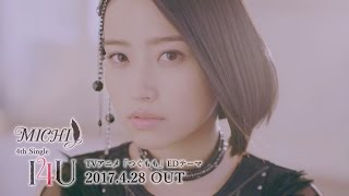 【MICHI】4th Single「I4U」MV Short ver.【つぐもも】