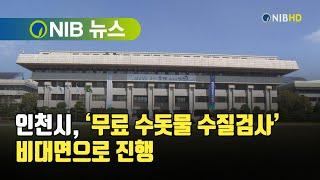 [NIB 뉴스] 인천시, '무료 수돗물 수질검사' 비대…