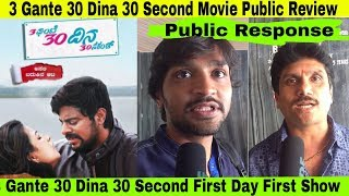 3 Gante 30 Dina 30 Second Movie Review | movies review and rating | new movies | movie ratings now