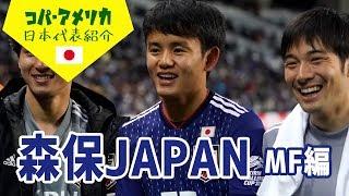 【コパ・アメリカ】日本代表選手を紹介!〜MF編〜
