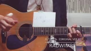 スパークル(original ver.)/RADWIMPS 弾き語りcover 「人間開花」より