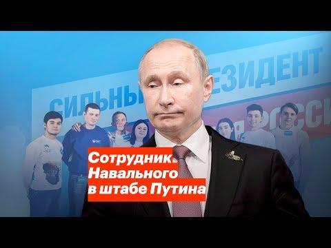 Сотрудник Навального в штабе Путина - Поисковик музыки mp3real.ru
