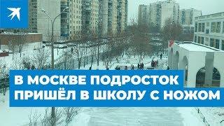 В Москве подросток пришёл в школу с ножом