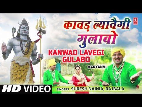 Kanwad Lavegi Gulabo I Latest Haryanvi Kanwar Bhajan I SURESH NAINIA, RAJBALA I Full HD Video Song