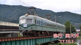 大井川鐵道 急行奥大井 南海21000 家山川