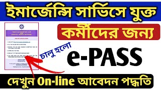 How To Apply online Emergency e-Pass Of Kolkata Police & West Bengal Police