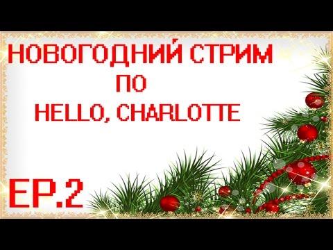 Новогодний стрим по Hello, Charlotte EP.2 с Макроном