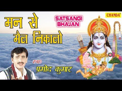 Video - प्रमोद कुमार हिट भजन मन से मैल निकाल