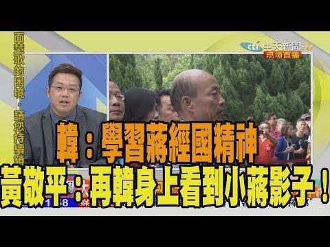 【精彩】韓:學習蔣經國精神 黃敬平:再韓身上看到小蔣影子!