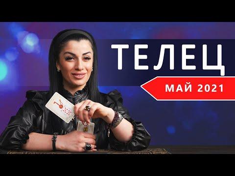 ТЕЛЕЦ МАЙ 2021.
