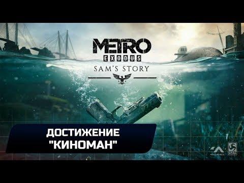 """METRO EXODUS DLC ИСТОРИЯ СЭМА - ДОСТИЖЕНИЕ """"КИНОМАН"""""""