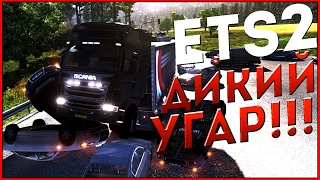 EURO TRUCK SIMULATOR 2 MULTIPLAYER - АВАРИИ, ОБГОНЫ, Аварии дальнобойщиков в ETS2MP, Нарезка аварий