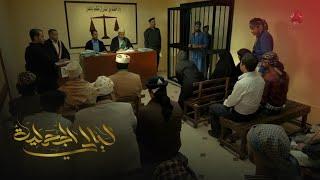 الشهود يتأمرون على آدم في جلسة المحاكمة الأولى | ليالي الجحملية