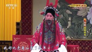 《CCTV空中剧院》 20200115 京剧《四郎探母》 1/2  CCTV戏曲